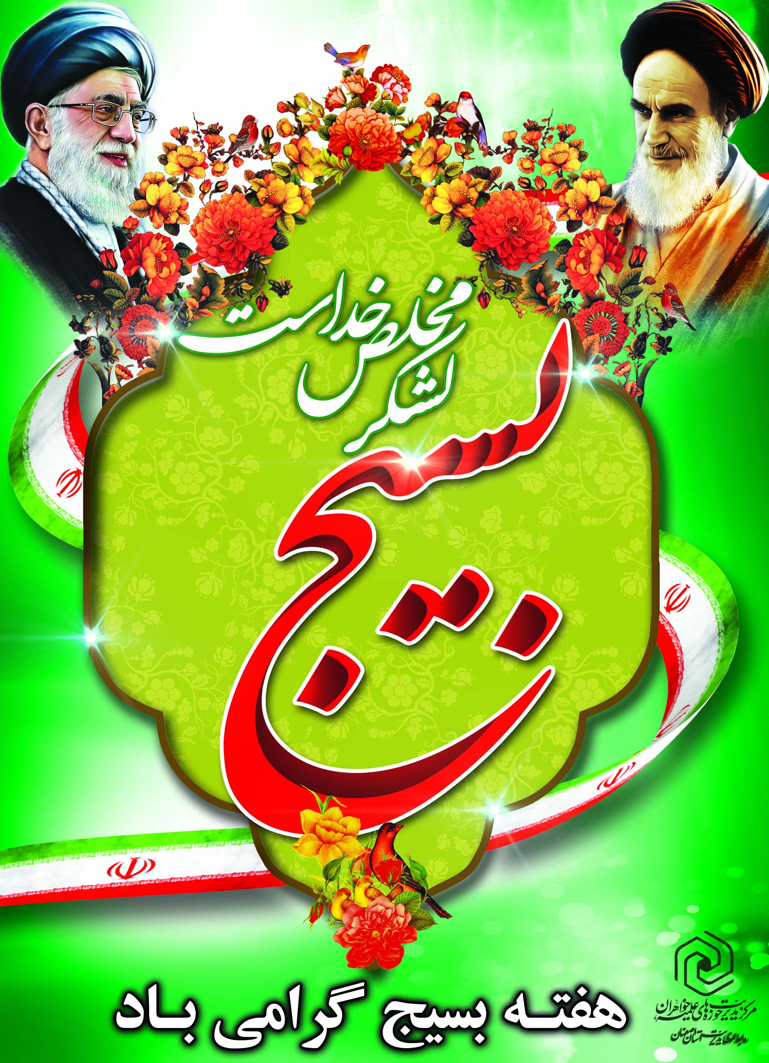 """Image result for هفته بسيج"""""""