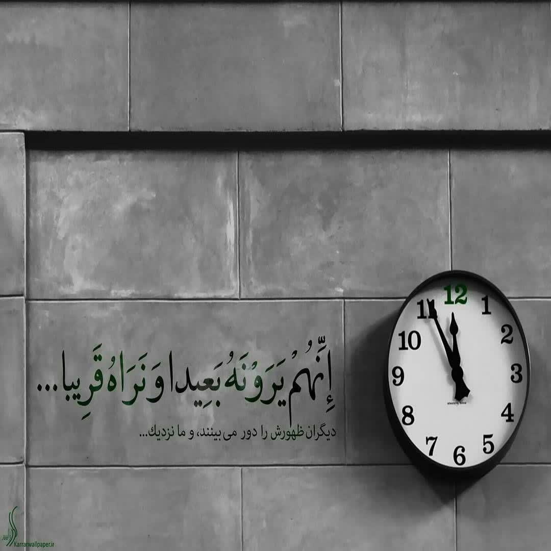 امام زمان