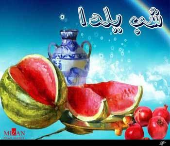 شب یلدا در استانها