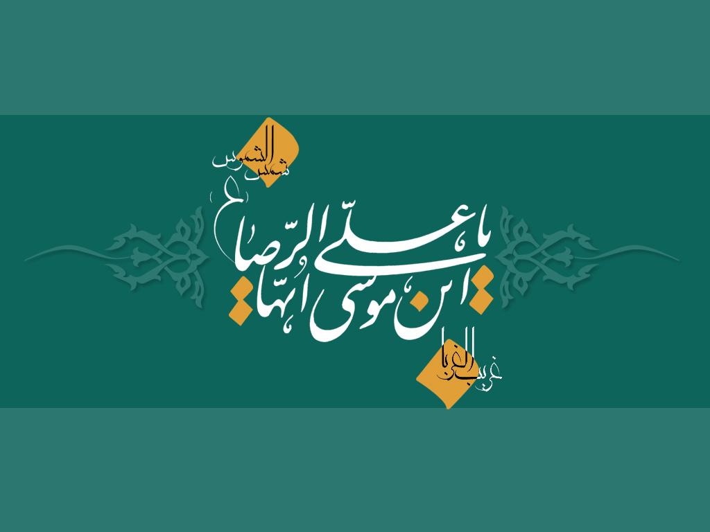 زيارت حضرت علي بن موسي الرضا عليه السلام