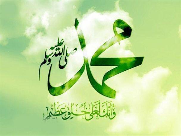 یا محمد