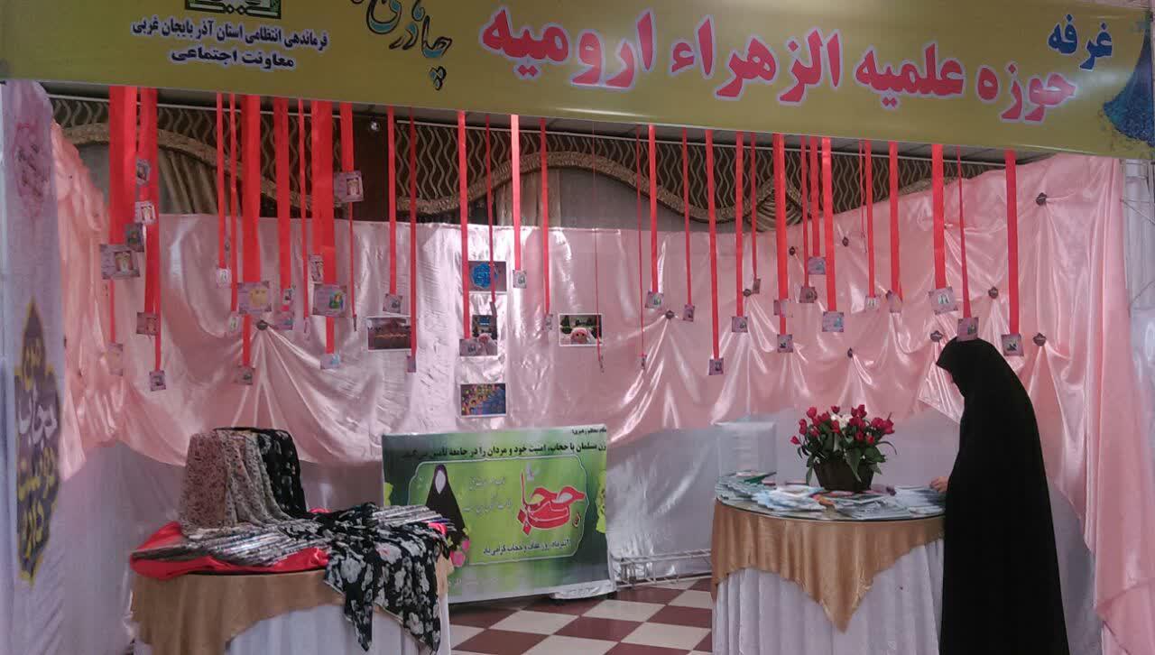 نمایشگاه حاب و عفاف