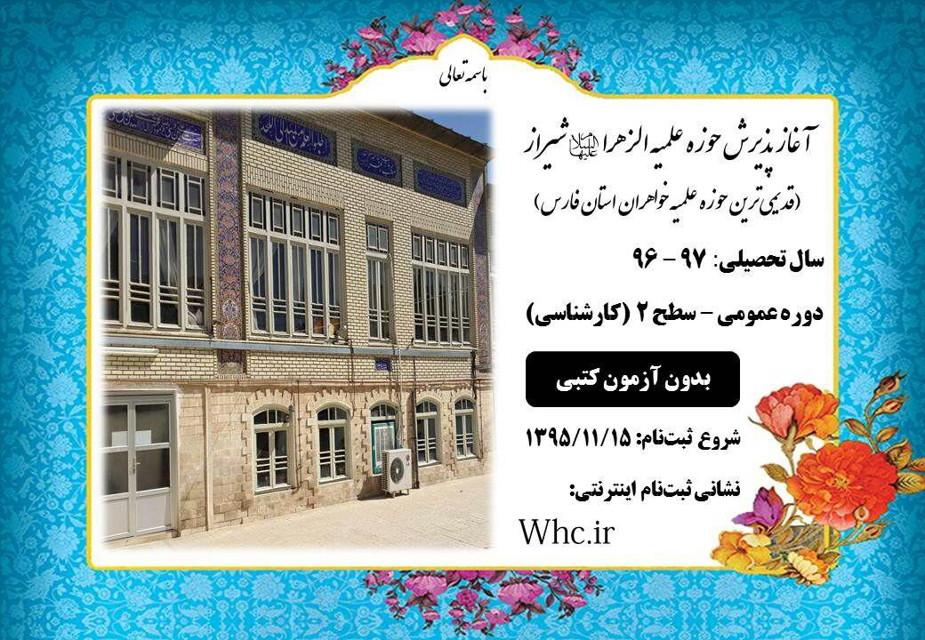 حوزه علمیه الزهرا شیراز