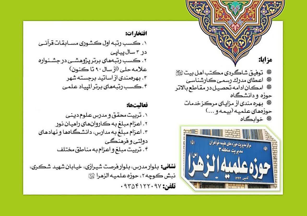 ثبت نام حوزه الزهرا شیراز