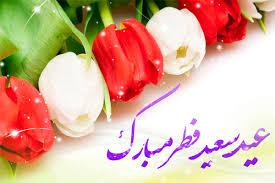 روایت امام مجتبی (ع)درباره ی عید فطر