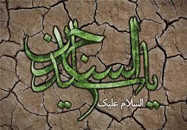 سه حالت دعا از زبان سید الساجدین(ع)