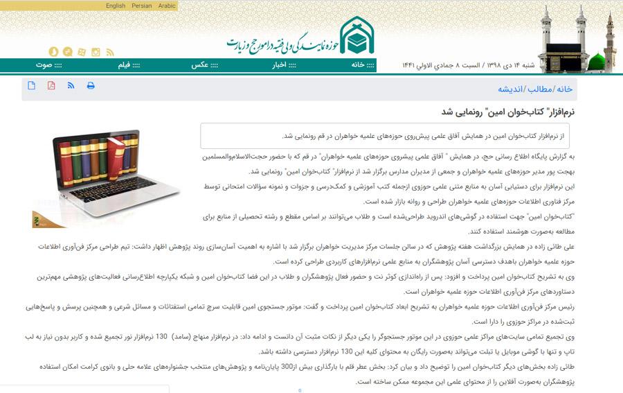 کتابخوان امین در سایت حج