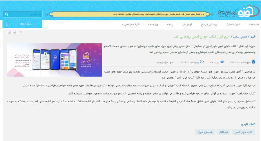 پایگاه اطلاع رسانی حوزه کتابخوان امین