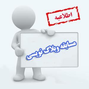مسابقات وبلاگ نویسی
