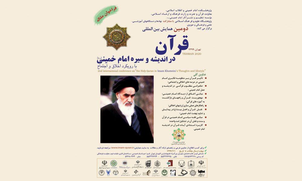 همایش بین المللی فرآن در اندیشه و سیره امام خمینی (ره)
