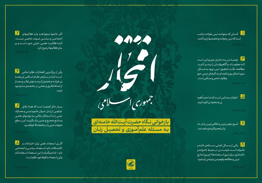 افتخار جمهوری اسلامی