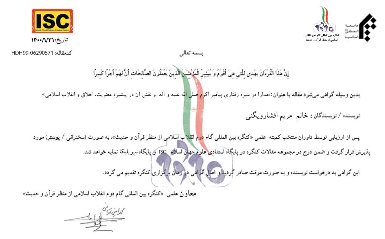 کنگره بین المللی گام دوم انقلاب اسلامی