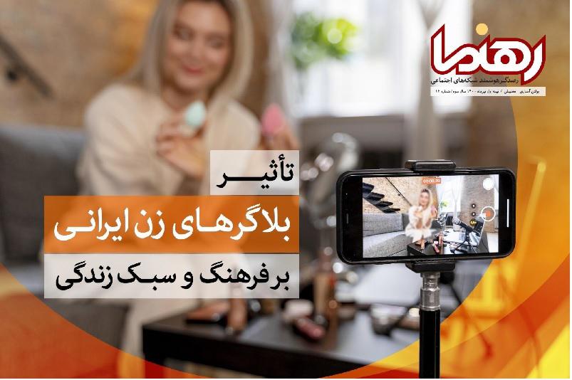 بلاگرهای ایرانی