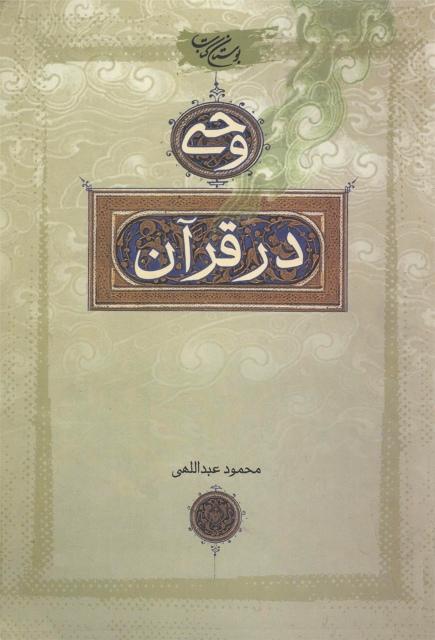 وحی در قرآن