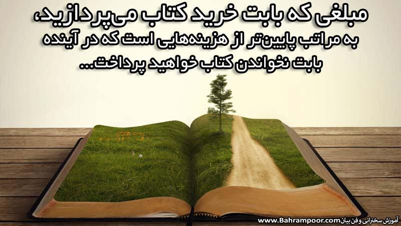 ارزش کتابخوانی
