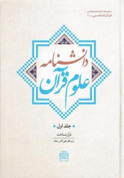 دانشنامه علوم قرآن