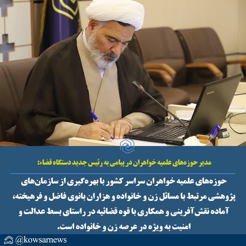 مدیر حوزههای علمیه خواهران