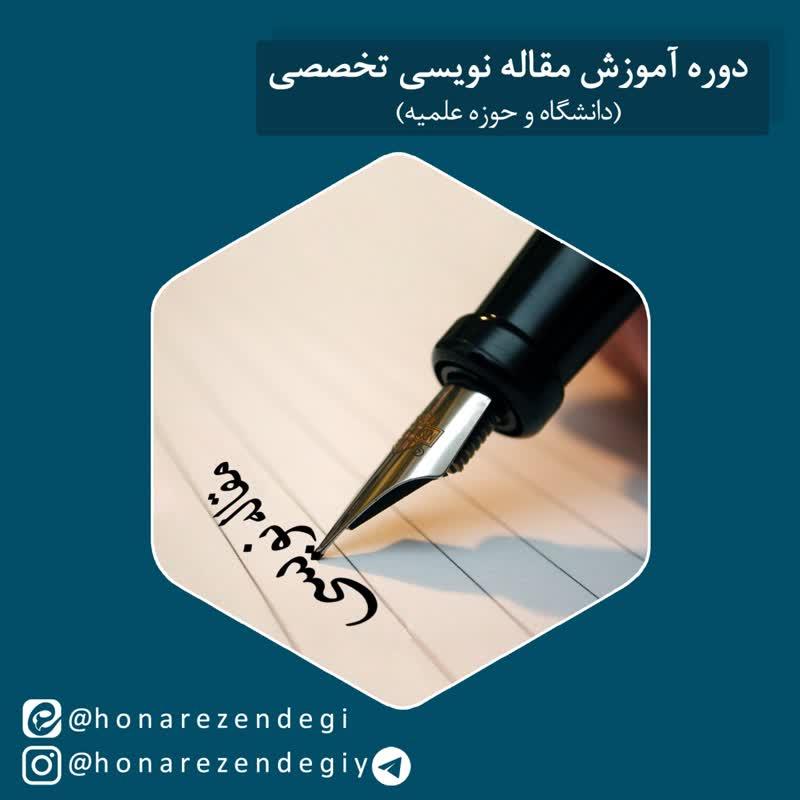 دوره مجازی مقاله نویسی