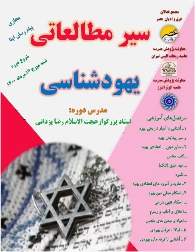 یهود شناسی