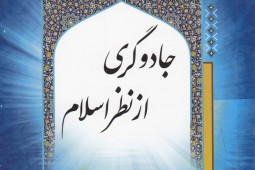 جادوگری در اسلام