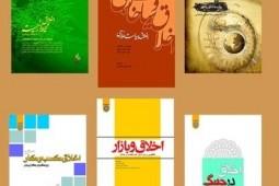 انتشار شش کتاب در حوزه اخلاق
