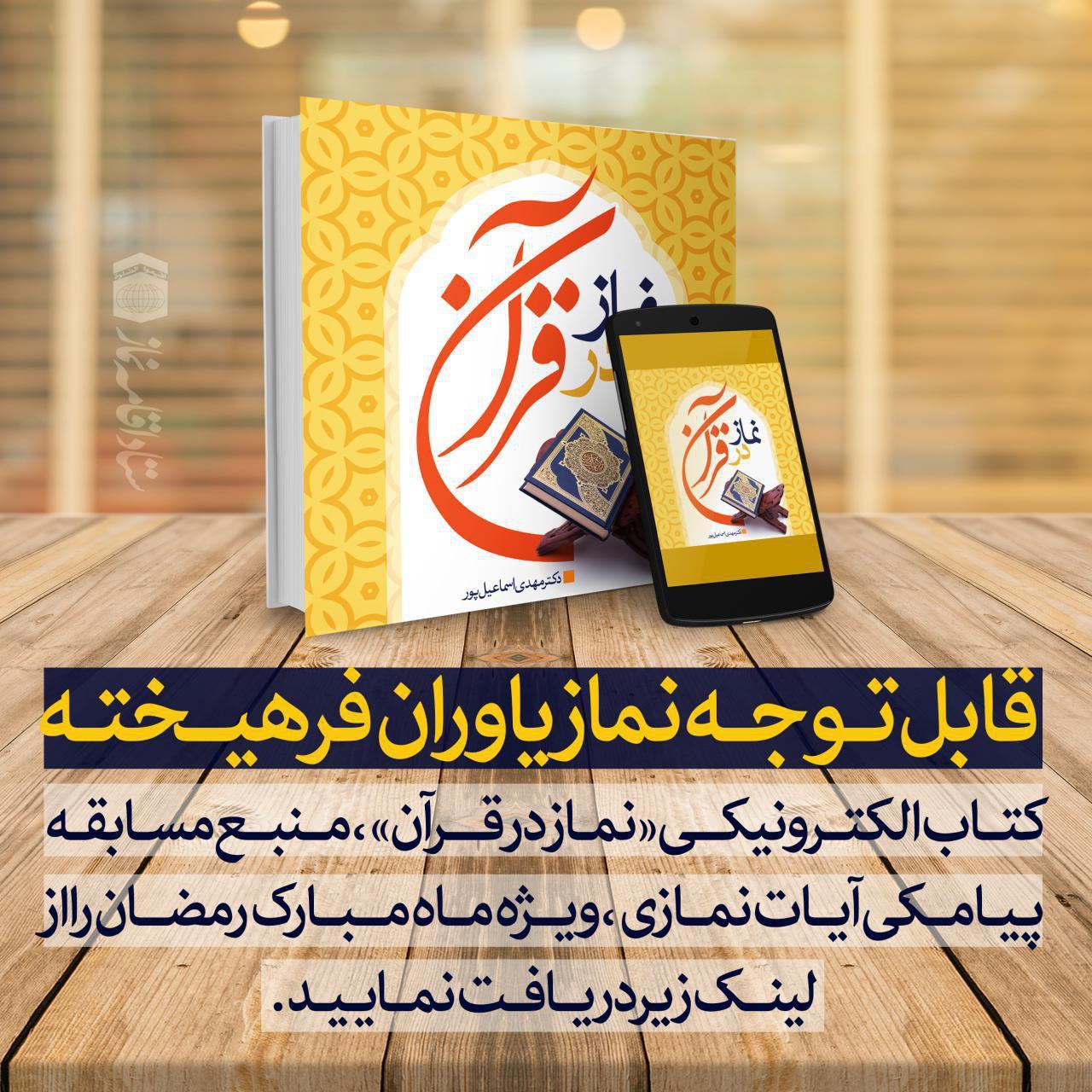کتاب نماز در قرآن
