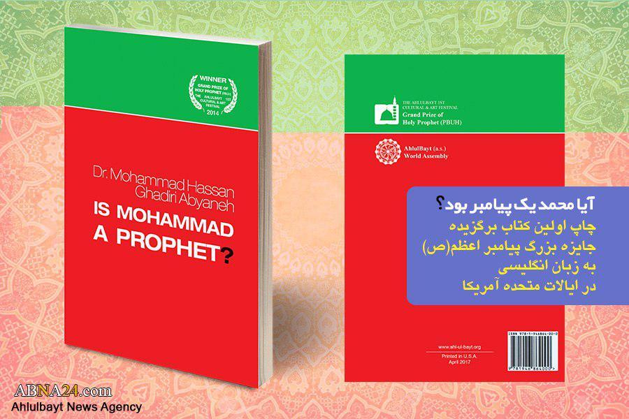 کتاب « آیا محمد یک پیامبر بود»