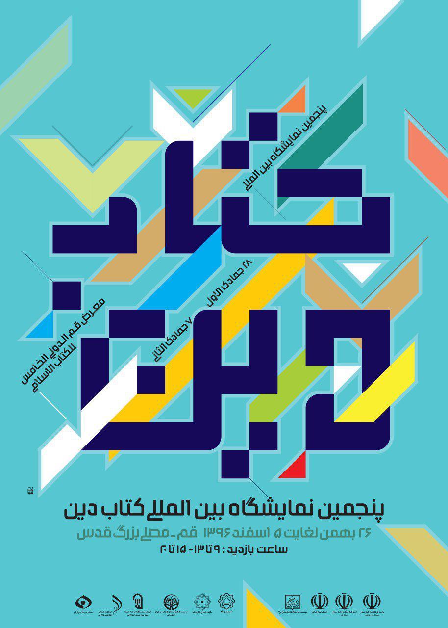پنجمین نمایشگاه کتاب تخصصی حوزه دین