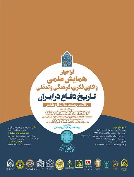 همایش ملی واکاوی فکری، فرهنگی و تمدنی