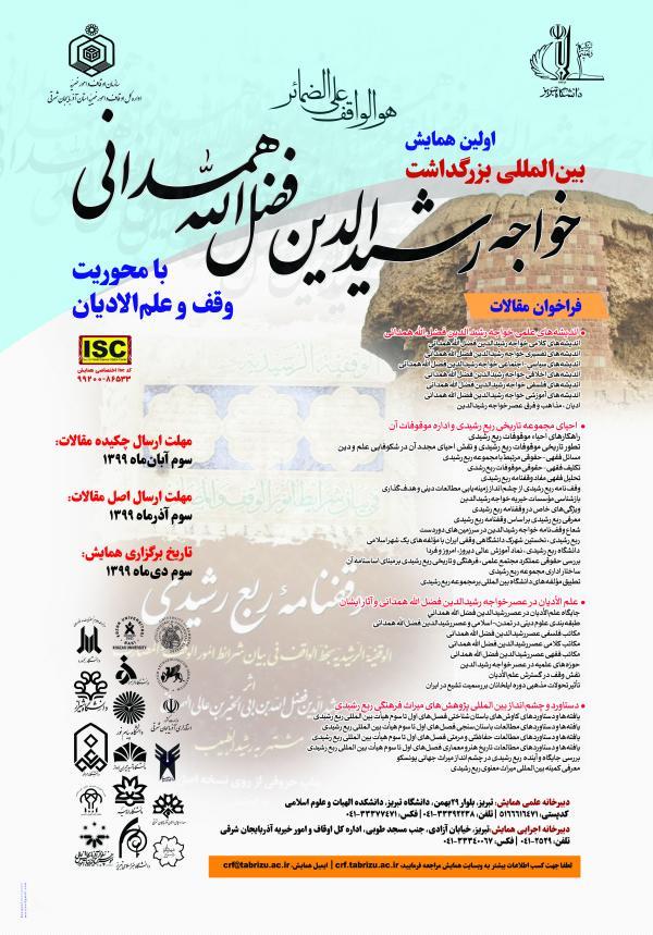 اندیشه های علمی خواجه رشيد الدين فضل الله همداني