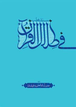 ترجمه فی ضلال القرآن