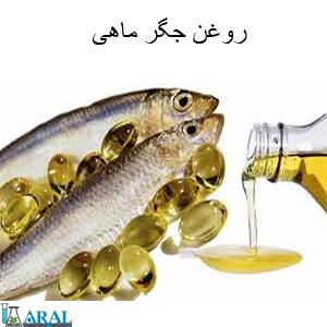 روغن جگر ماهی