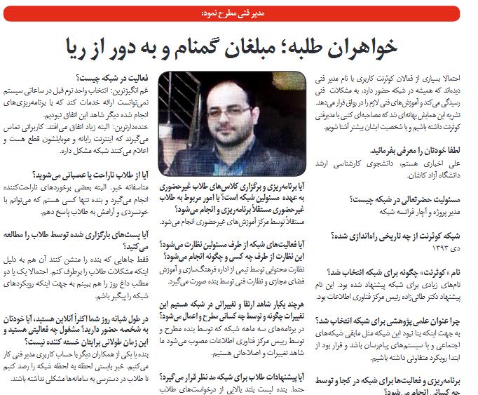 علی اخباری