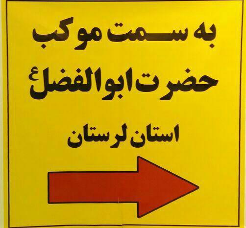 موکب حضرت ابوالفضل لرستان در نجف