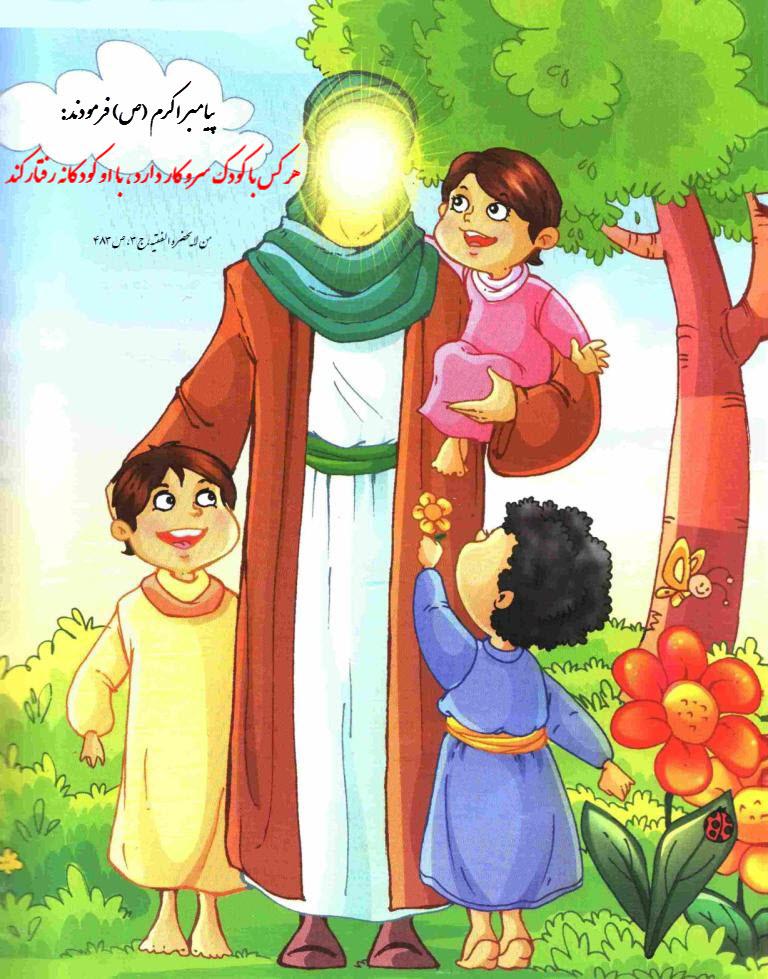 لهجه شیرین کودکان عرب و پیامبر صلی الله علیه و اله