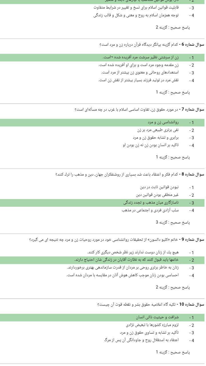 دانلود نمونه سوال زن در اسلام سطح 2