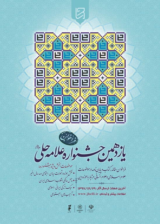 جشنواره علامه حلی+پوستر