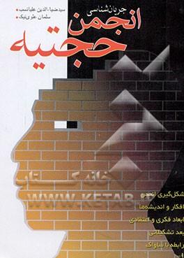 انجمن حجتیه خطر انحراف از انقلاب