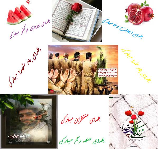 یلداهای منتظران مبارک باد