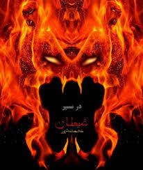 شیطان نفس اماره گناه بی توبه