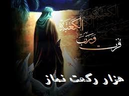 شبهه هزار رکعت نماز