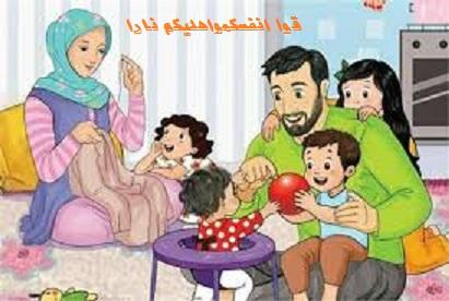 خانواده را از آتش دوزخ حفظ کنید