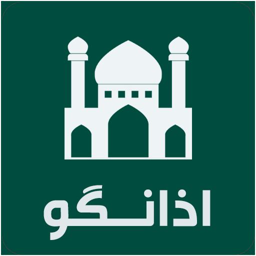 اذانگوی مسجد