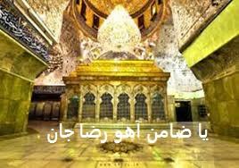 ضامن آهو رضاجان