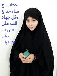 ح مثل حیا ج مثل جهاد الف مثل ایمان
