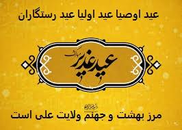 عید غدیر جشن خداوند روی زمین