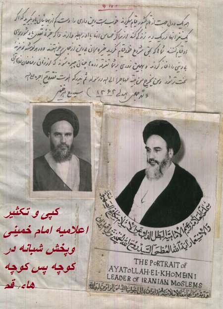 اعلامیه امام خمینی علیه شاه تکثیر وپخش