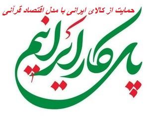 مدل قرآنی حمایت از کالای ایرانی