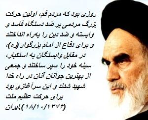 امروز 19 دی امام خامنه ای خمینی