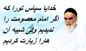 امام خمینی روح خدا مردی برای همه قرون